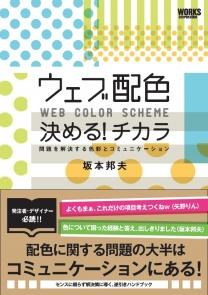 「ウェブ配色 決める!チカラ 問題を解決する色彩とコミュニケーション」の書影