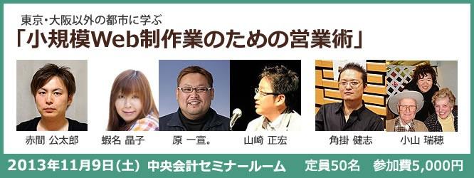 東京・大阪以外の都市に学ぶ「小規模Web制作業のための営業術」の告知バナー。2013年11月9日(土) 中央会計セミナールームにて。登壇者は赤間公太郎、蝦名晶子、原一宣。、山崎正宏、角掛健志、小山瑞穂。定員50名、参加費5,000円