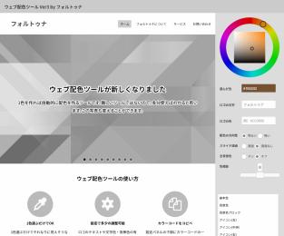 ウェブ配色ツールVer3のスクリーンショット