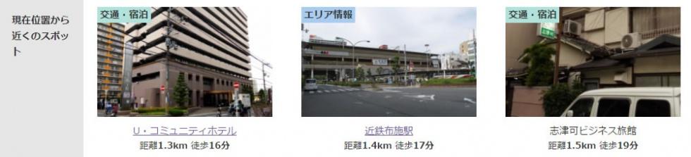 画像:志津可ビジネス旅館の記事の位置情報を元に近くのホテルを表示した例