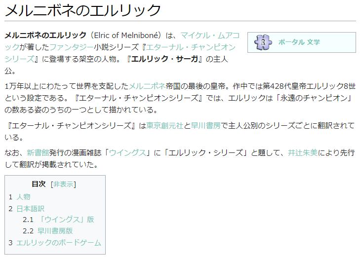 画像:リンクの色を薄くしたWikipediaの画面