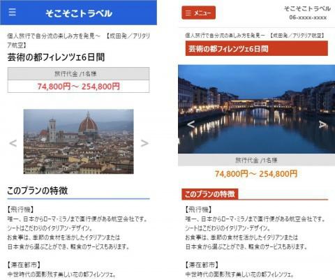 画像:赤と青が使われたスマートフォンサイトが1つずつ