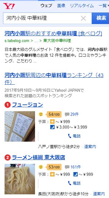 Yahoo!での「河内小阪 中華料理」の検索結果