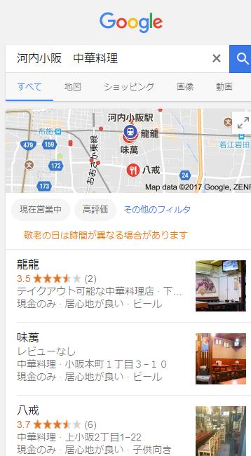 Googleでの「河内小阪 中華料理」の検索結果