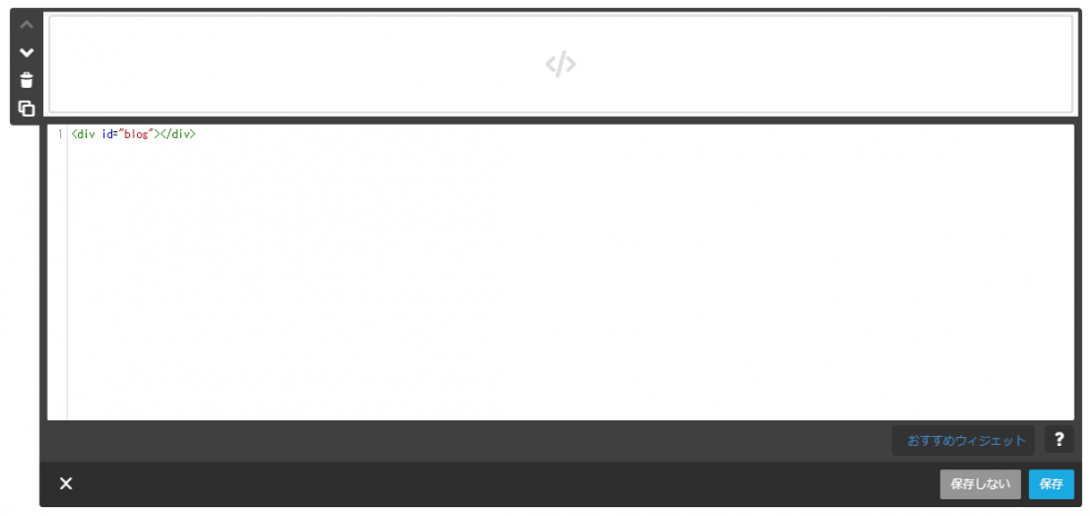 """ブログ記事を表示させたい部分に「ウィジェット / HTML」で<div id=""""blog""""></div>を挿入"""